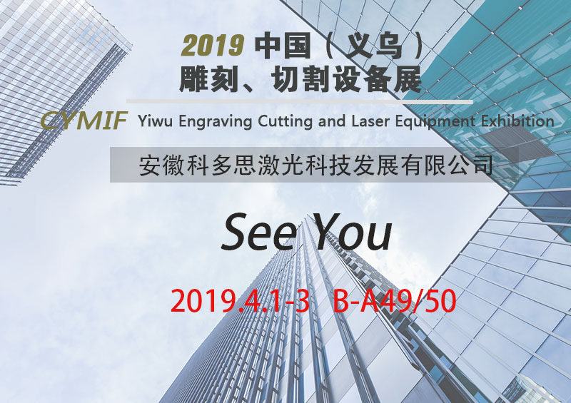 2019 Yiwu Engraving Cutting and Laser Equipment Exhibition